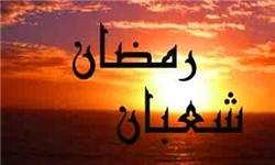 خبرگزاری فارس: دعای غروب ماه شعبان و طلوع ماه رمضان+توصیه امام رضا(ع)
