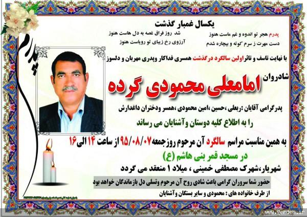marhum_mehmudi