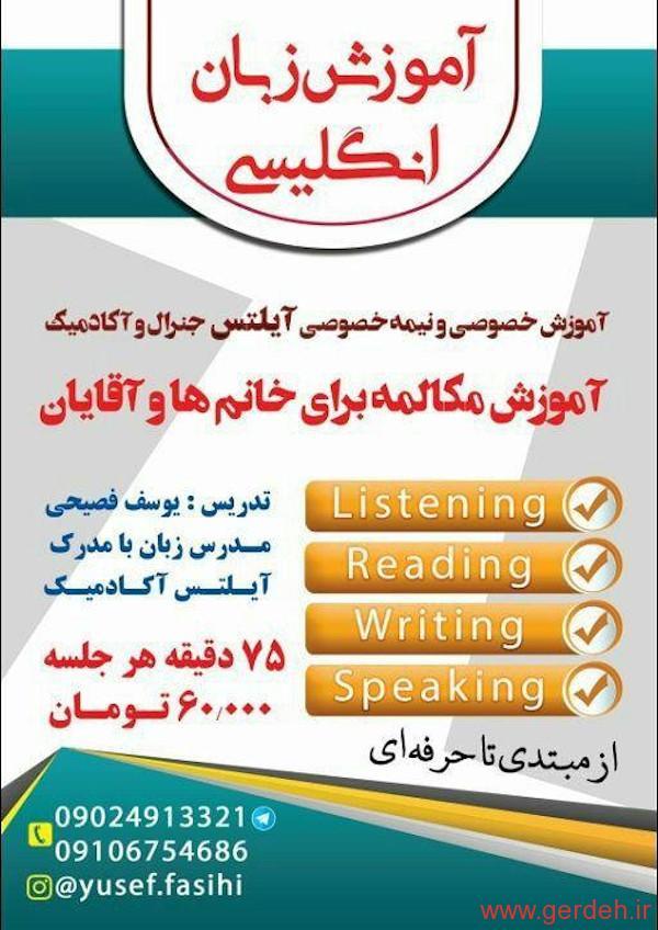 آموزش خصوصی زبان در تهران توسط اقای یوسف فصیحی
